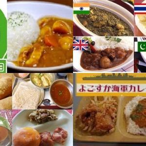 【食育クイズ:Vol.444】カレーはどの国から伝わった? 海上自衛隊はカレーを何曜日に食べる?
