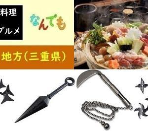 【食育クイズ:Vol.586】伊賀忍者の鍋料理の名は?バーガーのデザインに描かれている武器は?