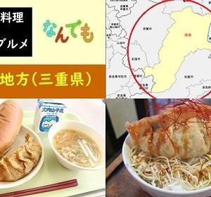【食育クイズ:Vol.591】県庁所在地「津市」の学校給食にもなっている「津餃子」の調理法とは?