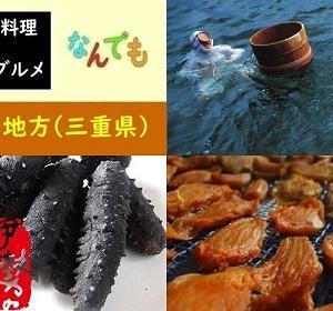 【食育クイズ:Vol.593】伊勢志摩で生まれた海女さんのスタミナ食「きんこ」とは何を使ってる?