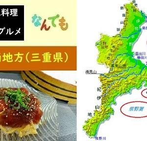 【食育クイズ:Vol.594】志摩半島で生まれた漁師食である「手こね寿司」で当てはまらなのは?