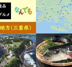 【食育クイズ:Vol.595】志摩半島特産品「天然トラフグ」のブランド名「○○ふぐ」とは何?