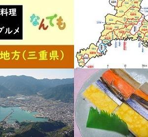 【食育クイズ:Vol.596】東紀州地域の郷土料理「こけら寿司」とはどんな種類の寿司?