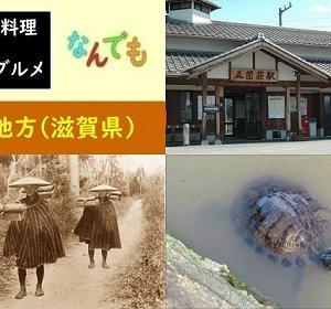 【食育クイズ:Vol.624】「東近江市」の郷土料理「泥亀汁」!メインの食材は何?