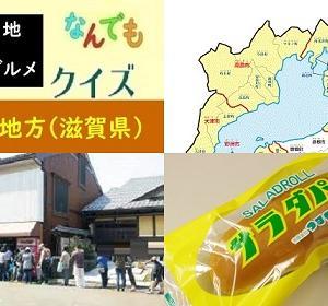【食育クイズ:Vol.627】長浜市にある、つるやパンの 名物グルメ「サラダパン」の中身は何?