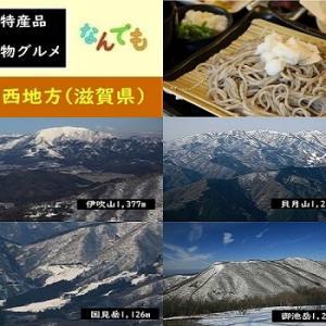 【食育クイズ:Vol.628】そば栽培発祥の地、米原市特産「○○そば」!「○○」に入る山の名は