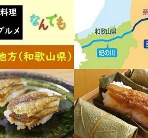 【食育クイズ:Vol.655】紀ノ川地域の特産品「じゃこ寿司」!どんな川魚を使っている?