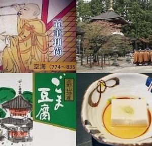【食育クイズ:Vol.656】「高野山」発祥の「ごま豆腐」の材料は「ごま」と何?