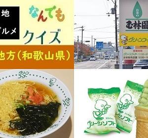【食育クイズ:Vol.658】和歌山市民のソウルフードお茶屋さんが開発した○○ラーメン!○○は?