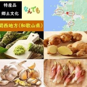【食育クイズ:Vol.660】有田市発祥の名物土産「○○味噌」!自家製の野菜「○○」とは何?