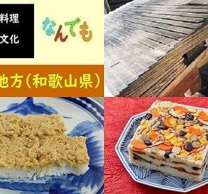 【食育クイズ:Vol.661】和歌山県の郷土料理「こけら寿司」とは、どんな種類の寿司?
