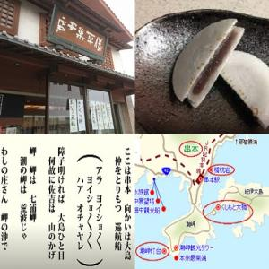 【食育クイズ:Vol.662】「串本町」名物和菓子「○○そだち」!○○に入る串本節にある歌詞は?