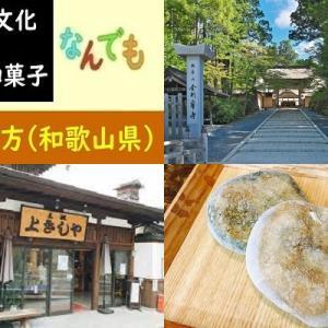 【食育クイズ:Vol.664】「高野山」の名物土産「○○もち」!「○○」に入るのは?