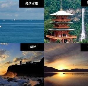 【食育クイズ:Vol.665】「和歌山市」の名物土産「○○せんべい」!「○○」に入るのは?