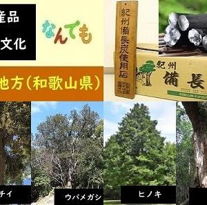 【食育クイズ:Vol.668】「紀州備長炭」!使用している和歌山県の「県木」とは何?