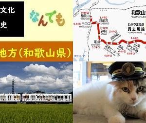【食育クイズ:Vol.669】「和歌山電鐵」、「貴志駅」駅長の三毛猫「○○ちゃん」!その名は?