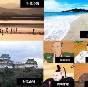 【食育クイズ:Vol.673】「和歌山県」の県名となった「和歌山」を命名した戦国武将は誰?