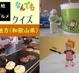 【食育クイズ:Vol.677】和歌山県の名物B級グルメ、「生カップお好み焼き」のブランド名は?