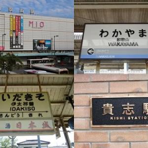 【食育クイズ:Vol.679】「和歌山駅」に乗り入れする路線の駅の特徴は何?