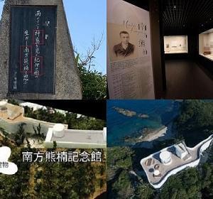 【食育クイズ:Vol.682】「田辺町、神島」にある「南方熊楠」記念館の歌碑を詠んだ人物は?