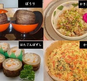 【食育クイズ:Vol.683】「田辺市」の昔から伝わる「餅」の代わりとする「おせち料理」とは?