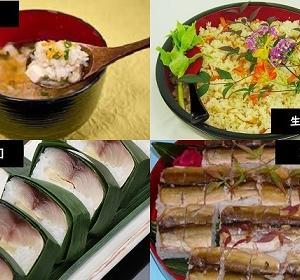 【食育クイズ:Vol.684】「南紀、古座川町、平井集落」にしか伝承されていない郷土料理の名は?