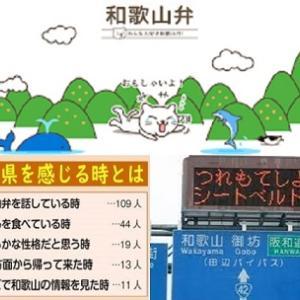 【食育クイズ:Vol.685】和歌山弁で「おかしん」、「しょくにん」、「へいはち」とは何?