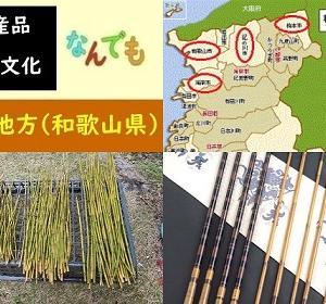 【食育クイズ:Vol.686】全国90%を誇る特産品「紀州へら竿」の産地は「和歌山県、○○市」?