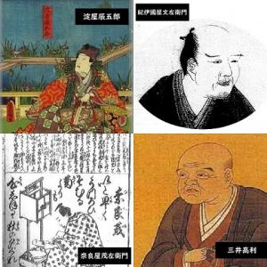 【食育クイズ:Vol.687】紀州みかんを江戸に運んだ「豪商」とは誰?