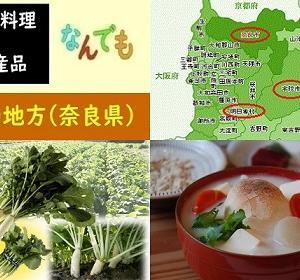 【食育クイズ:Vol.688】奈良県の大和伝統野菜で正月雑煮用のダイコン名は?丸餅の食べ方は?