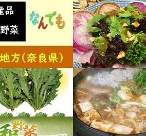 【食育クイズ:Vol.689】奈良県「大和伝統野菜」で鍋用「春菊」とされる野菜名は?