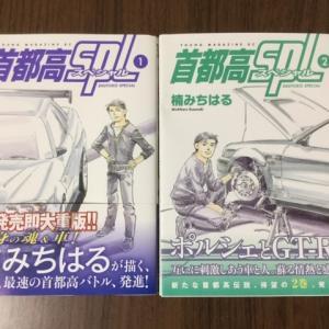 車漫画コミックス 首都高SPL 4巻目