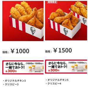 美味しかったKFC(^^♪