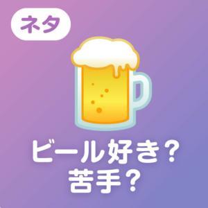 ビール好き?苦手?