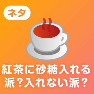 紅茶に砂糖入れる派?入れない派?