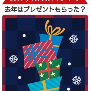 去年はプレゼントもらった?