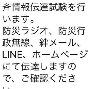 """""""Jアラート試験放送"""""""