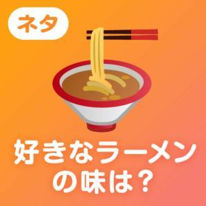 好きなラーメンの味は?