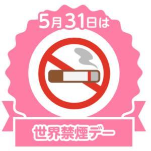 今日は世界禁煙デー
