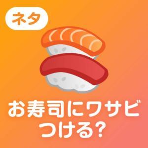 お寿司ワサビをつける派?つけない派?