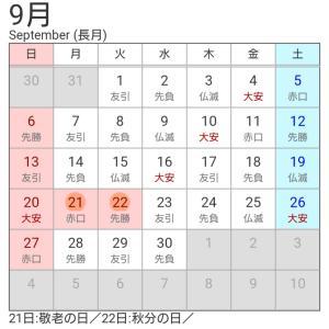 明日から4連休