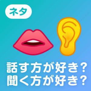 話す方が好き?聞く方が好き?