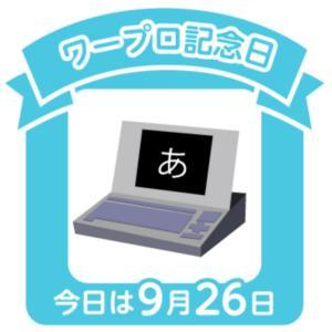 今日はワープロ記念日