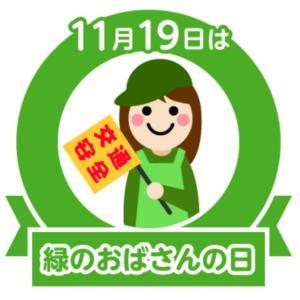 今日は緑のおばさんの日