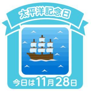 今日は太平洋記念日