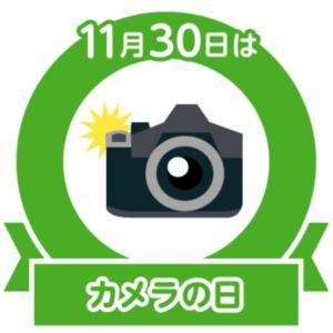 今日はカメラの日