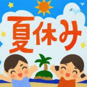 決定した夏休み!