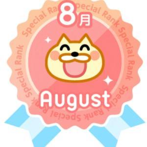 8月のあなたはスペシャルランクでした!