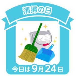 今日は清掃の日
