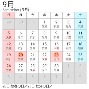 シルバーウィーク後半総集編